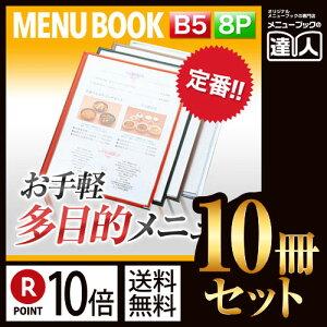 【ポイント10倍!!まとめ買い10冊セット!!】【B5サイズ・8ページ】クリアテーピングメニュー MTTB-58 業務用/メニューカバー/B5サイズのメニューブック/飲食店 メニューブック/激安メニュ