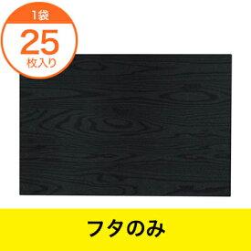 【プラ折箱】 ワン折重90X60黒焼杉 共蓋 25枚