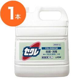 【ハンドソープ】セクレ 4L 業務用 ライオン LION 手洗い洗剤 手洗い・消毒 プロ御用達 店舗用品 l6