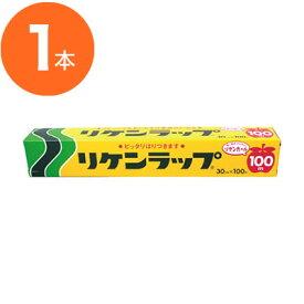 【ラップ】 リケンラップ 30cmX100m 1本