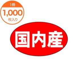 【シール・ラベル】 M−0058 国内産 1000枚