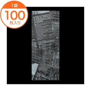 【菓子パン袋】 7193 ヨーロピアン小袋 (B) 100枚