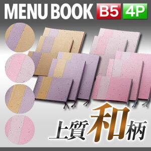 【B5サイズ・4ページ】古代和紙メニュー外カバーなし(ひも綴じ) MTmai-302 業務用 メニューカバー B5サイズのメニューブック 飲食店 メニューブック 激安メニューブック メニューブック B5