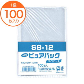 【サイドシール袋】Nピュアパック S8−12 100枚入り OPP袋 ポリ袋 ポリエチレン袋 ビニール袋 業務用 店舗用品 l7