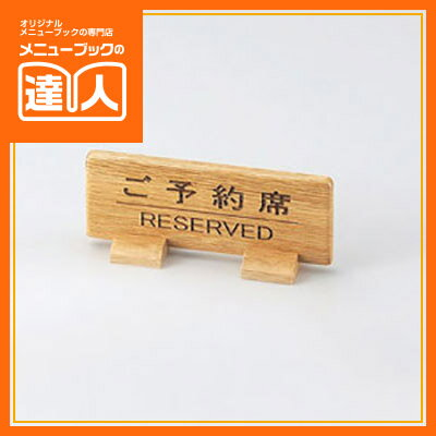 【リザーブプレート】T型ご予約席(両面) RY-69N /卓上用品/業務用/プレート/POP/ta