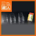【アクリルハガキ&パンフレットスタンド】(A4三ツ折1段) CL-121 /ハガキ入れ/業務用/パンフレット入れ/ta