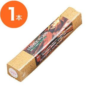 【スモークチップ】 スモークウッド ロング サクラ 1本