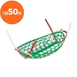 【プラ篭】 B−0158 鯛篭(紅白のし付) ST9寸 グリーン 50個