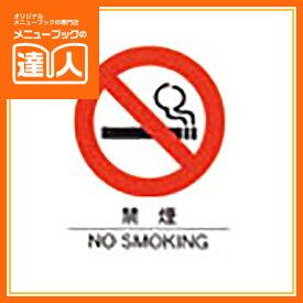 【メール便選択可能】【はるサインシート】禁煙(小) AS-103 卓上用品 業務用 プレート ta
