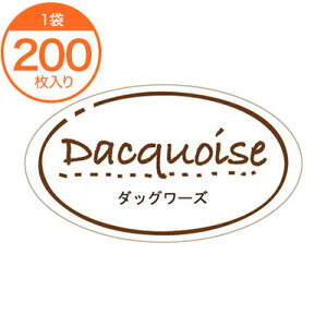 【ラッピングシール】 ガトーシール ダックワーズ【PB】 200枚