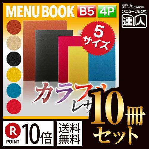 【ポイント10倍!!まとめ買い10冊セット!!】【B5サイズ・4ページ】高級ソフト合皮メニュー(ピンホールタイプ) MTLB-802 業務用/メニューカバー/B5サイズのメニューブック/飲食店 メニューブック/激安メニューブック/メニューブック B5/お品書き/メニュー入れ/me