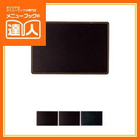 【革レジカウンターマット】(小) DM-202 お会計用品 業務用 デスクマット ro
