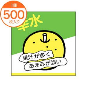 【シール・ラベル】 H−0151 幸水 500枚