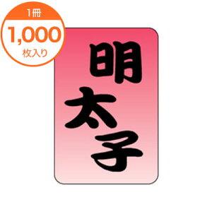 【シール・ラベル】 M−0542 明太子 1000枚