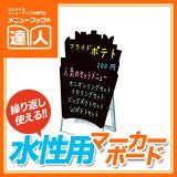 【フライドポテト型】マーカーボードスタンド看板ショートタイプPPSKSL45x60K-FPTメニューボード/黒板/黒板ボード/看板店舗用/看板スタンド/A型看板