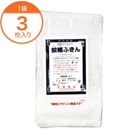 【ふきん】 蚊帳ふきん 30X33 1袋