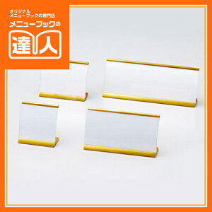 【アルミカード立て&メニュー(アーチ型)】(大) MS-11G テーブル用品 業務用 カード立て カードスタンド ta
