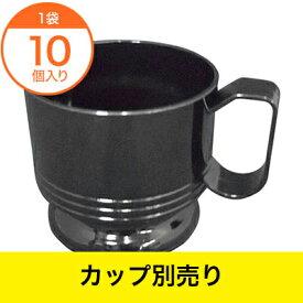 【カップホルダー】HM−10 ホルダー 黒 業務用 10個入り 340ml ホルダーのみ 使い捨て 紙コップホルダー オフィス用 コーヒー お茶 店頭用品 テイクアウト用 l2