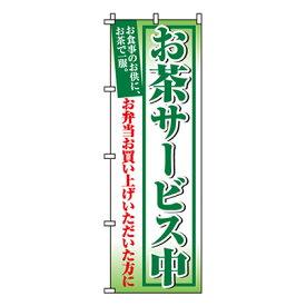 【のぼり旗】お茶サービス中 0060200IN 業務用 のぼり のぼり旗 sh