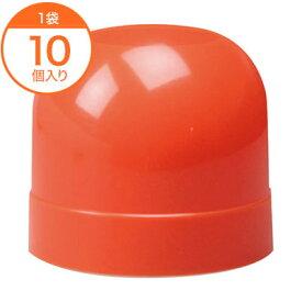 【ビン・ボトル】 ドレッシング容器 オーバーキャップ 角 オレンジ 1袋