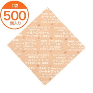 【乾燥剤】 シートドライヤー SD−3030K 500個