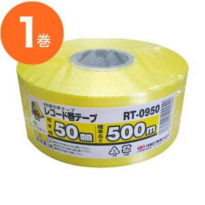 【結束紐・結束材】 SKレコード巻テープ 50mmX500m 黄 1巻