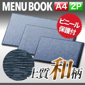 【A4横サイズ・2ページ】つむぎタイプヨコ型メニュー MTtsumugi-311 業務用 メニューカバー A4サイズのメニューブック 飲食店 メニューブック 激安メニューブック メニューブック A4 お品書き メニュー入れ me