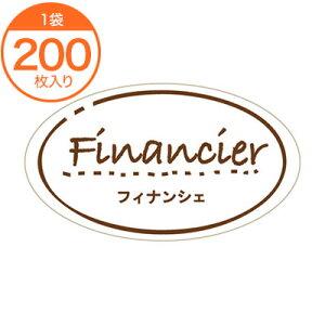 【ラッピングシール】 ガトーシール フィナンシェ【PB】 200枚