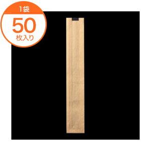 【フランスパン袋】 8850 無地フェネット(茶) #103 特大 50枚