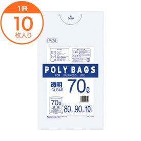 【ゴミ袋】 P−75 ポリバッグビジネス70L 透明 10枚 1冊