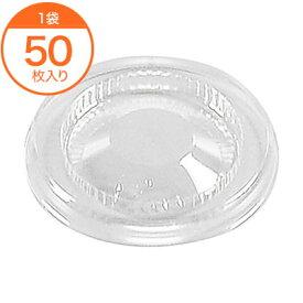 【調味料入れ】 オンスカップ 嵌合蓋 50枚