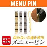【メニューピン】真鍮製メニューピンMP-111業務用/メニューブック/メニュー用ピン/メニューピン/メニュークリップ