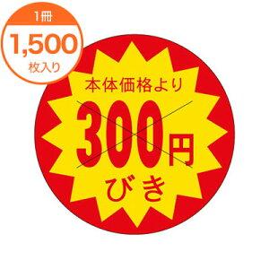 【シール・ラベル】 B−0185 本体価格より 300円びき 1500枚