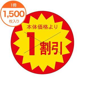 【シール・ラベル】 B−0186 本体価格より 1割引 1500枚