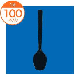 【スプーン】 スプーン #160 黒 160mm バラ(100本入) 100本