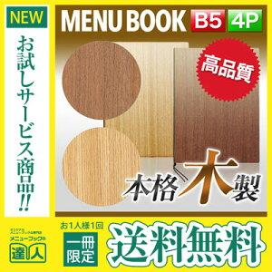 【メール便送料無料!!1冊限定お試し!!】【B5サイズ・4ページ】木製合板メニュー(ひも綴じ) MTWB-902 業務用 メニューカバー B5サイズのメニューブック 飲食店 メニューブック 激安メニューブ