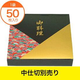【仕出し容器】 紙ボックス 本体 80−80 若松 ワンピース 50枚
