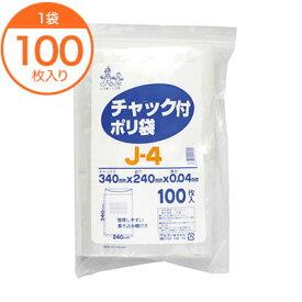 【チャック付規格袋】 チャック付ポリ袋 J−4 100枚入 1袋