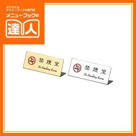 【ご注意スタンド】L型禁煙室 HG-27 プレート 業務用 ホテル用品 旅館用品 ro