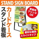 【B5・片面2列】カードケーススタンド看板ハイタイプブラックBCCSK-B5Y8KHメニューボード/看板店舗用/看板スタンド/A型看板
