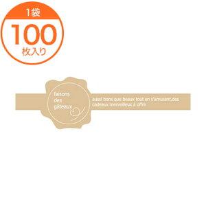 【ラッピングシール】 フレキシブルシール #01 ベージュ【PB】 100枚