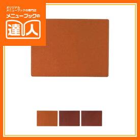 【革レジカウンターマット】(大) DM-201 お会計用品 業務用 デスクマット ro