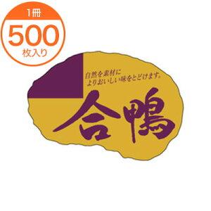 【シール・ラベル】 M−2015 合鴨 500枚