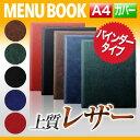 【A4】レザータッチメニュー(バインダー4穴式) MTGB-251 業務用/メニューカバー/A4サイズのメニューブック/飲食…