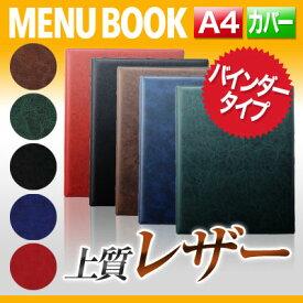 【A4】レザータッチメニュー(バインダー4穴式) MTGB-251 業務用 メニューカバー A4サイズのメニューブック 飲食店 メニューブック 激安メニューブック メニューブック A4 お品書き メニュー入れ me