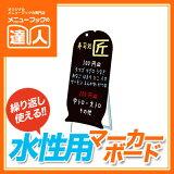 【魚型】マーカーボードスタンド看板ロングタイプPPSKSL45x90K-FSHメニューボード/黒板/黒板ボード/看板店舗用/看板スタンド/A型看板