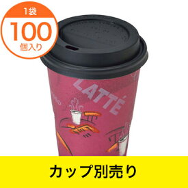 【紙コップ】 SOLO紙カップ 蓋 8オンス用リッド ブラック 100個