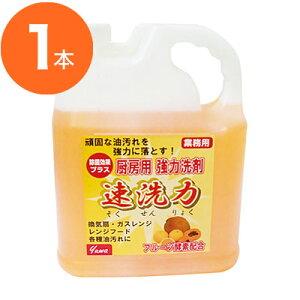 【油汚れ用洗剤】 速洗力 レギュラータイプ 4L 1本