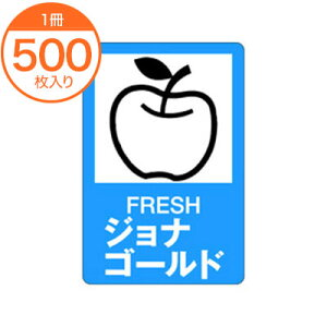 【シール・ラベル】 H−0334 ジョナゴールド 500枚