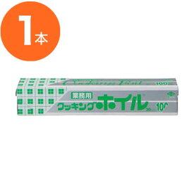 【アルミホイル】 クッキングホイル 30cmX100m 1本